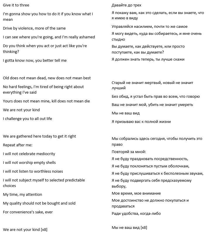 All Out Life: перевод нашумевшей песни Slipknot