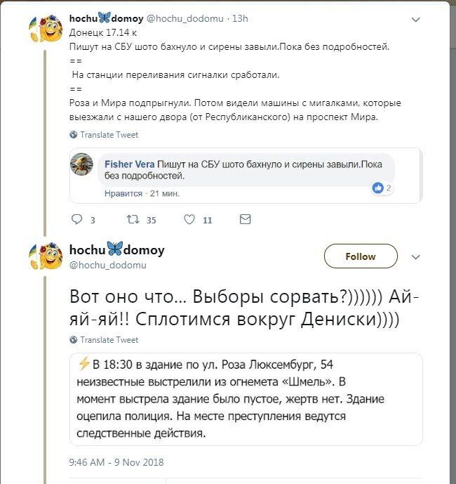 Пользователи Twitter о взрыве в Донецке