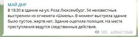 Скріншот з Telegram-каналу Пироговой
