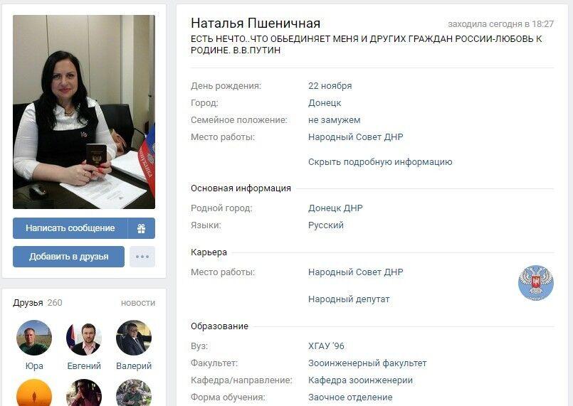 """Наталья Пшеничная из """"ДНР"""" оказалась на фото 18+"""
