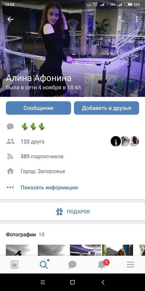 А Путина мы любим. Кто такая Алина Афонина и как попала в скандал, фото