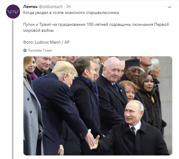 """Рукопожатие Путина и Трампа породило мемы: что не так на фото и причем тут """"Люди Х"""""""