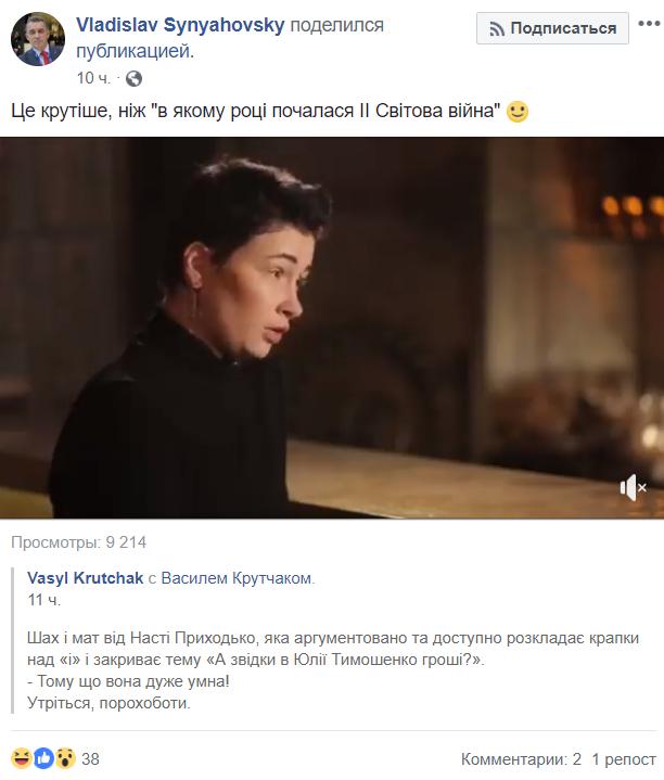 Анастасія Приходько встала і пішла: чому її інтерв'ю з Соколовою називають ганьбою