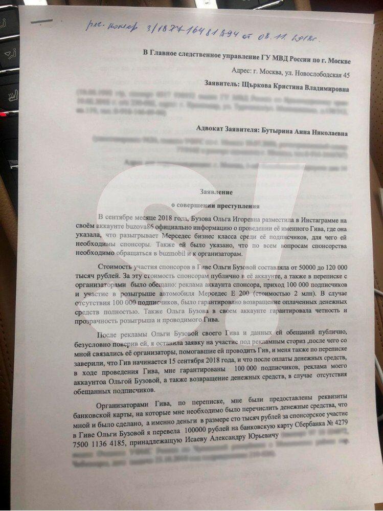 """На Ольгу Бузову подали в суд: як вона """"кинула"""" блогерів"""