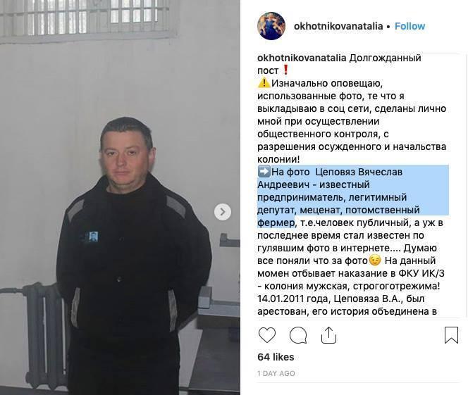 """В'ячеслав Ціпов'яз """"меценат і фермер"""": як в Росії намагаються виправдати жорстокого злочинця"""