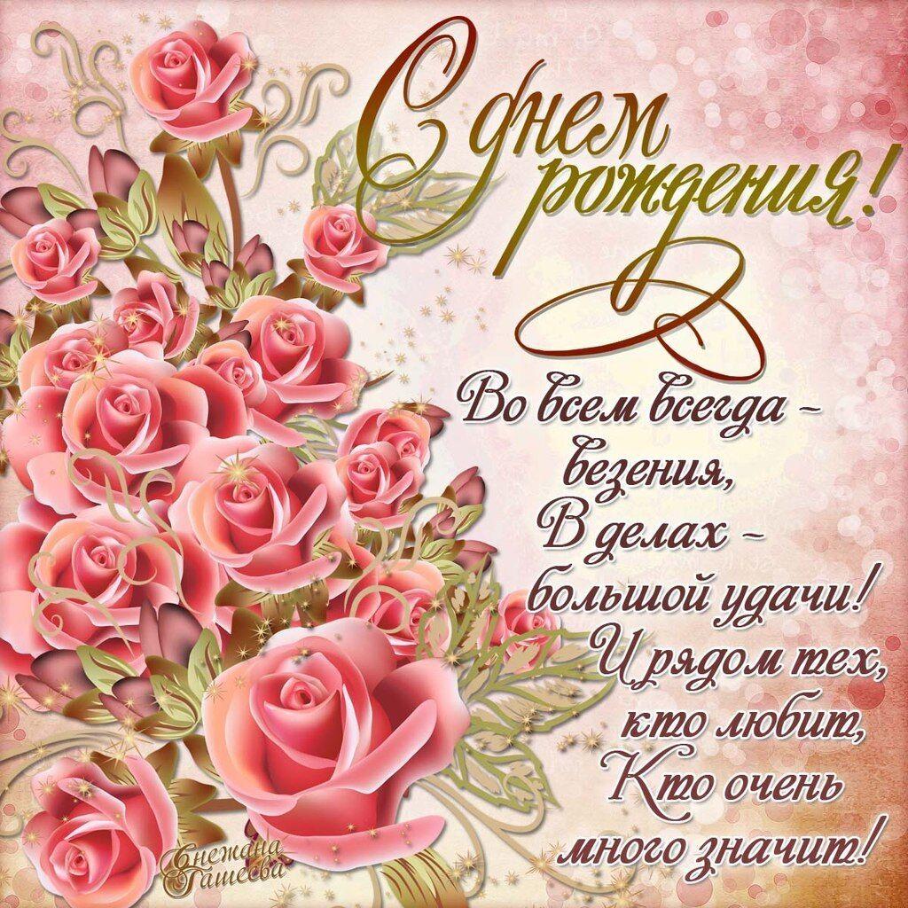 Шуточные поздравления с днём рождения женщине в стихах красивые с юбилеем
