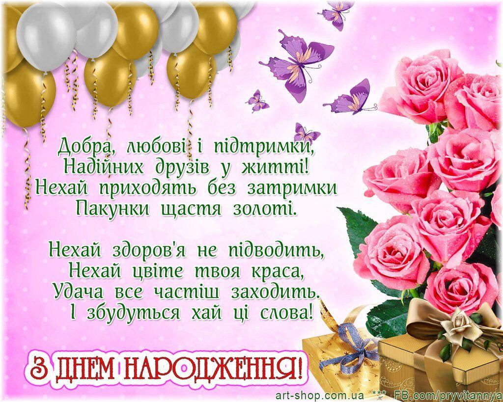 Привітання з днем народження жінці: вірші та прикольні листівки