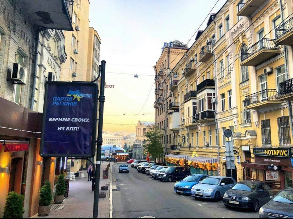 Смішні білборди Партії регіонів в Києві: звідки взялися і хто це придумав