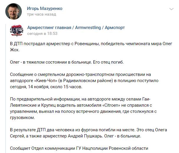 Олег Жох постраждав у страшній ДТП з Пушкарем. Хто він і що з ним зараз