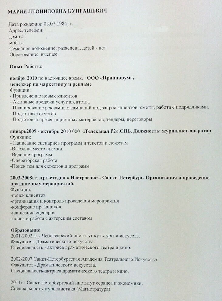 """Мария Купрашевич оболгала """"Новую газету""""? Кто она и в какие еще скандалы попадала"""