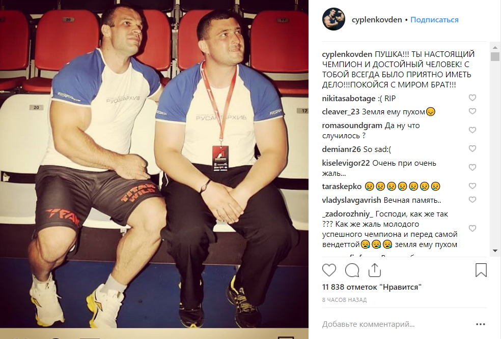 Настоящий чемпион: Денис Цыпленков трогательно почтил память Андрея Пушкаря