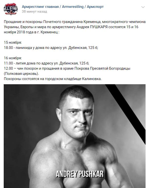Прощание и похороны Андрея Пушкаря: названо время и место