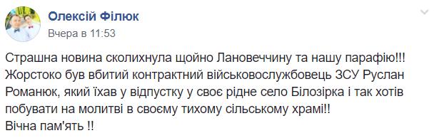 Руслан Романюк жорстоко вбитий у Дніпрі. Що про це відомо