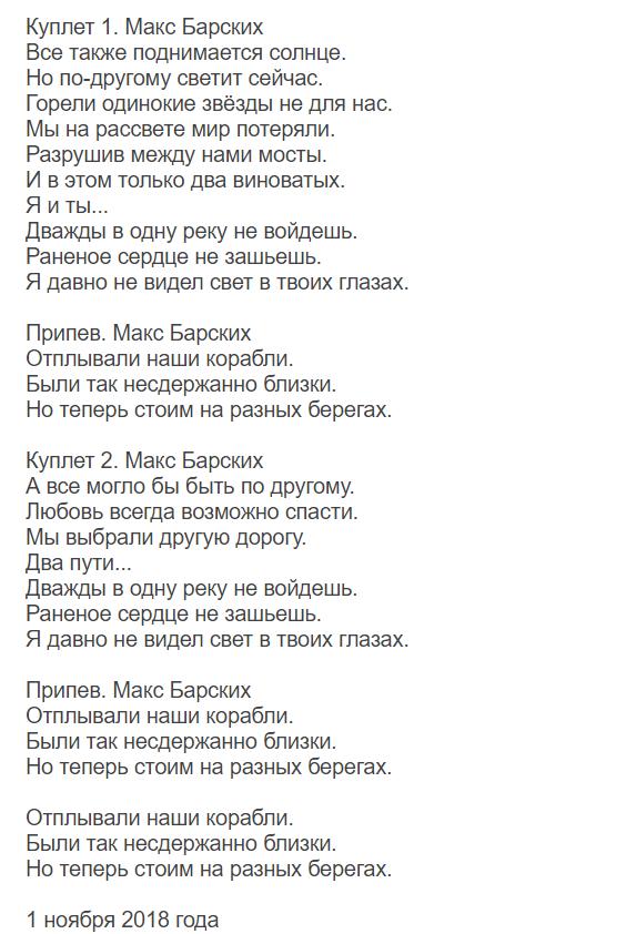 """Береги: текст нової """"глибокої"""" і """"великої"""" пісні Макса Барських"""