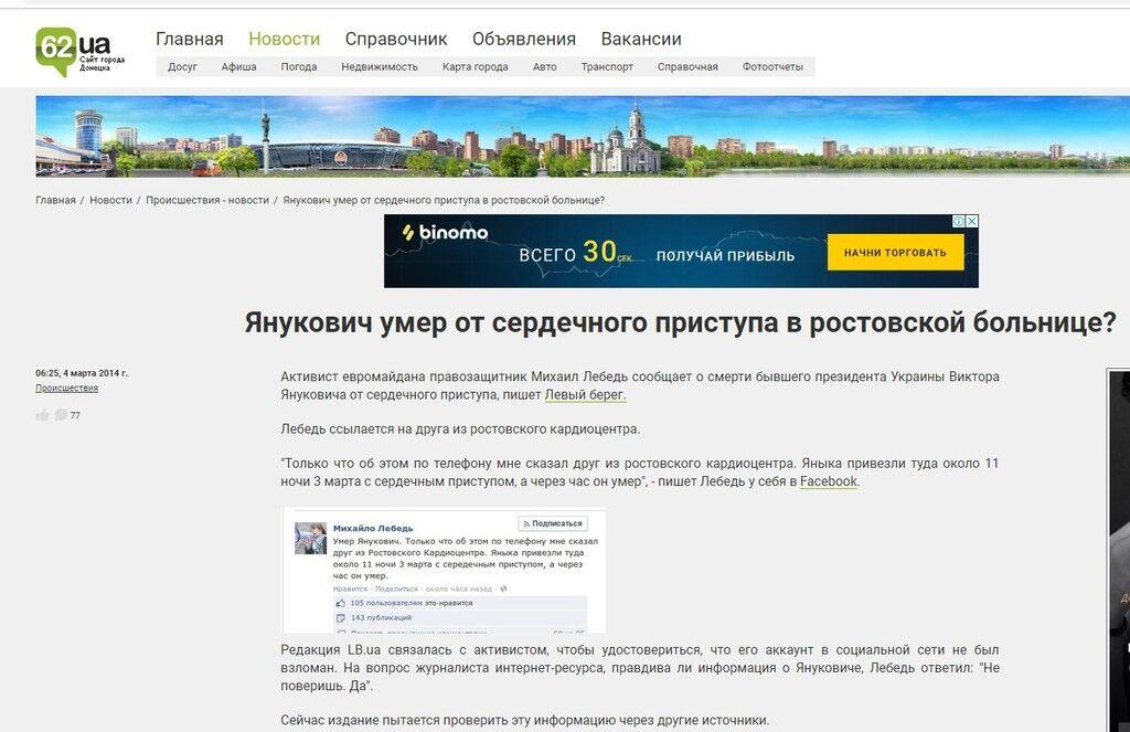 """Запрос """"Янукович умер"""" взлетел в трендах: а какие основания"""