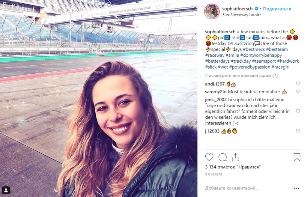 София Флерш сломала позвоночник: опубликовано видео роковой аварии