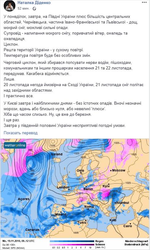 Погода в Украине: где ожидаются сильные осадки 19 ноября