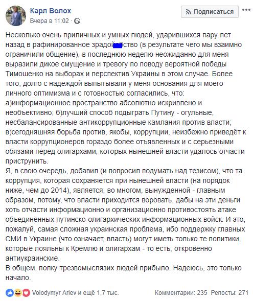 Карл Волох взорвал сеть оправданием коррупции в Украине: кто он
