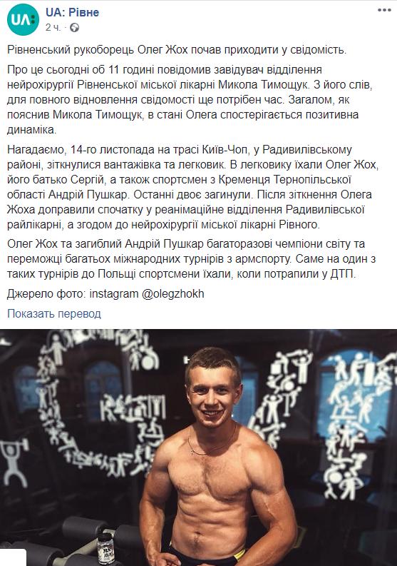 Олег Жох приходить до тями: що розповів лікар