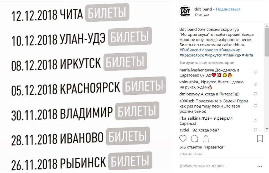 Юрий Шевчук умер? Откуда шум в сети, что с легендарным лидером ДДТ