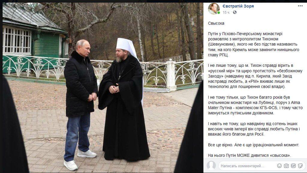 В УПЦ КП предрекли смену главы РПЦ на Тихона. Радзиховский объясняет, почему это невозможно