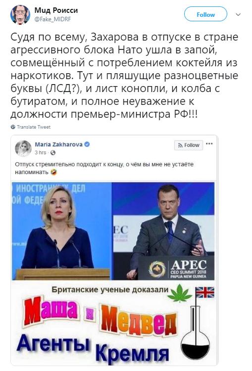 """Запій nf ЛСД? Марія Захарова зганьбилася з мемом """"Маша і Медвед"""""""