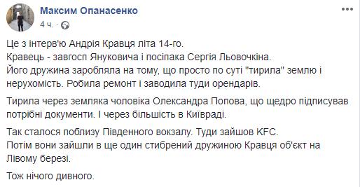 Андрей Кравец открыл KFC в Доме профсоюзов: кто он и при чем тут Янукович