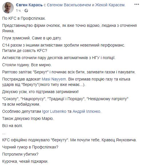 Андрій Кравець відкрив KFC в Будинку профспілок: хто він і до чого тут Янукович