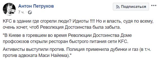 "KFC ""на костях людей"" в Доме профсоюзов: что за стычки прошли в центре Киева"