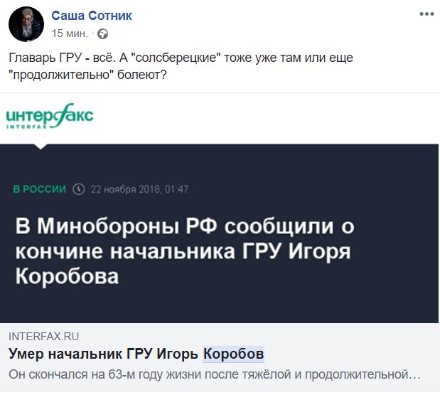"""Помер Ігор Коробов: які є версії і до чого тут """"Новачок"""""""