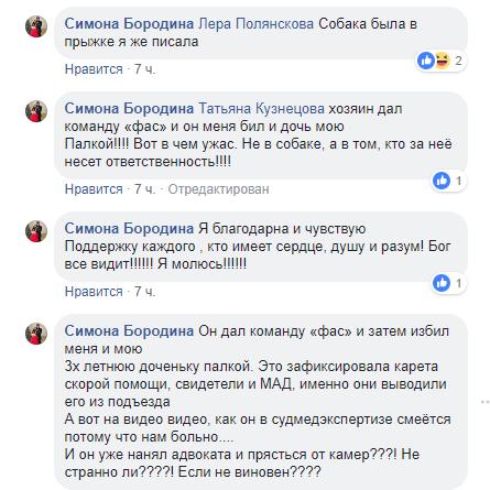 Симона Бородіна пише, що її били палицею: в мережі висувають інші версії