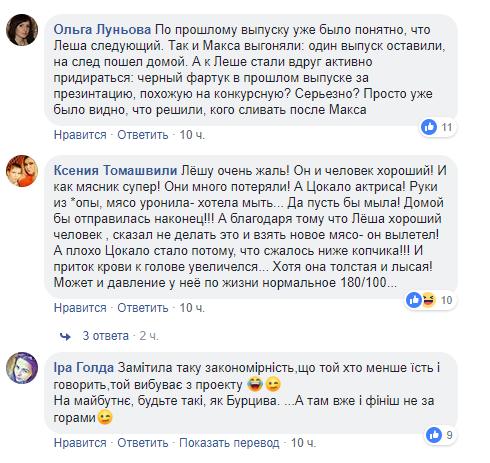 """Олексій Бжицький покинув """"МастерШеф-8"""": хто він і яка реакція глядачів"""