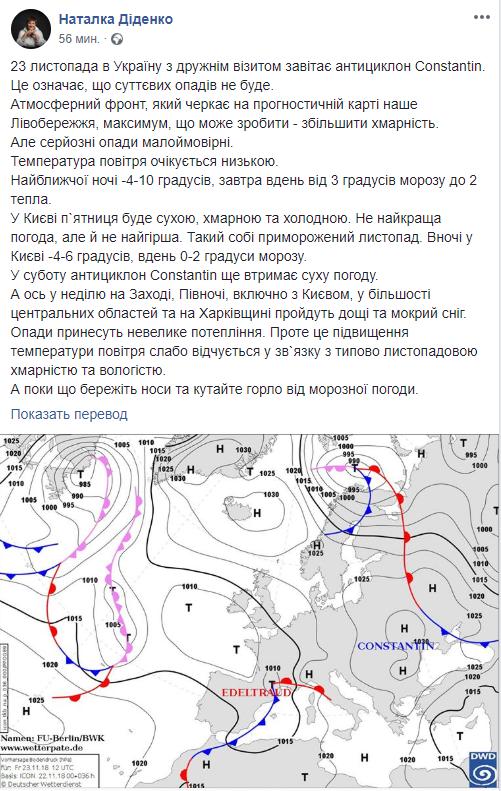 Берегите носы и кутайте горло: чего ждать от погоды в Украине 23 ноября