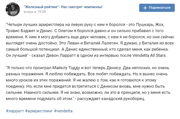 Олег Жох - один з кращих армрестлерів. Що про нього розповів Девон Ларратт і що з ним зараз