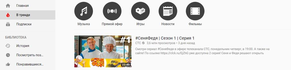 #СеняФедя вышел в тренды Ютуба Украины: кто такие Сергей Лавыгин и Михаил Тарабукин