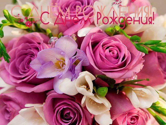 Поздравления с Днем рождения девушке: стихи и прикольные открытки