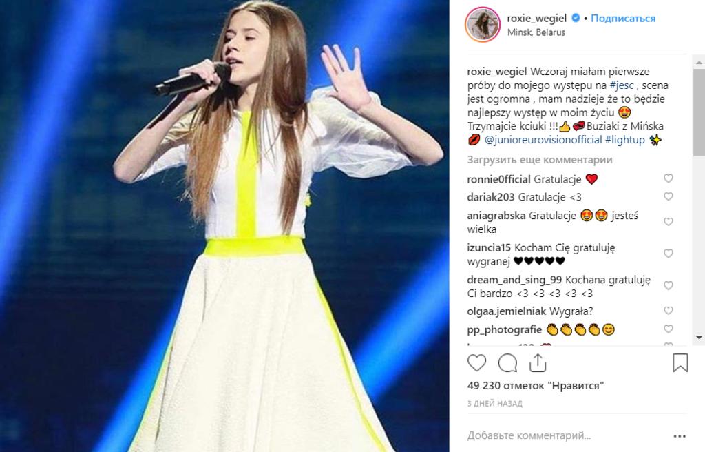 Роксана Венгель: кто она, что известно о победительнице Детского Евровидения 2018