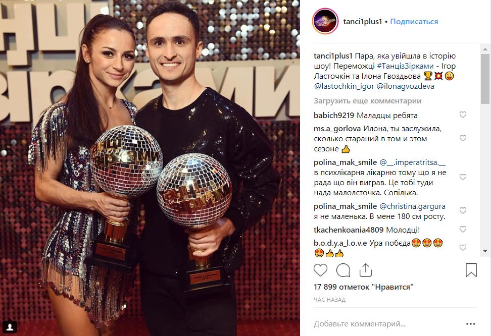 """Хотілося зламати ребра і піти: Ігор Ласточкин про перемогу в """"Танцях із зірками"""""""