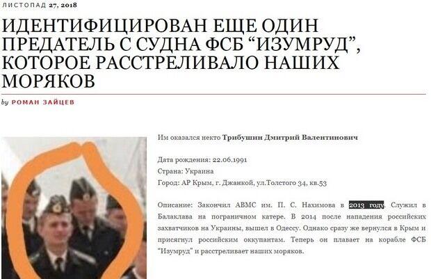 Дмитро Трібушин стріляв по своїх? Хто він і чому його називають зрадником