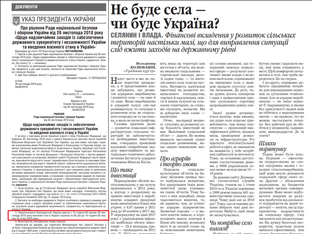 """Воєнний стан в Україні на 60 днів? Як указ опубліковано в газеті """"Урядовий кур'єр"""""""