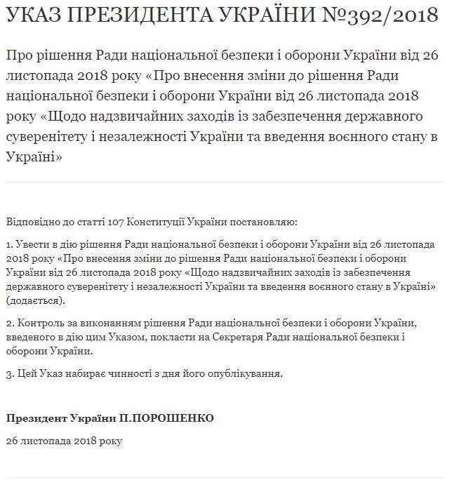 Указ о военном положении исправили: полный текст и что там поменял Порошенко