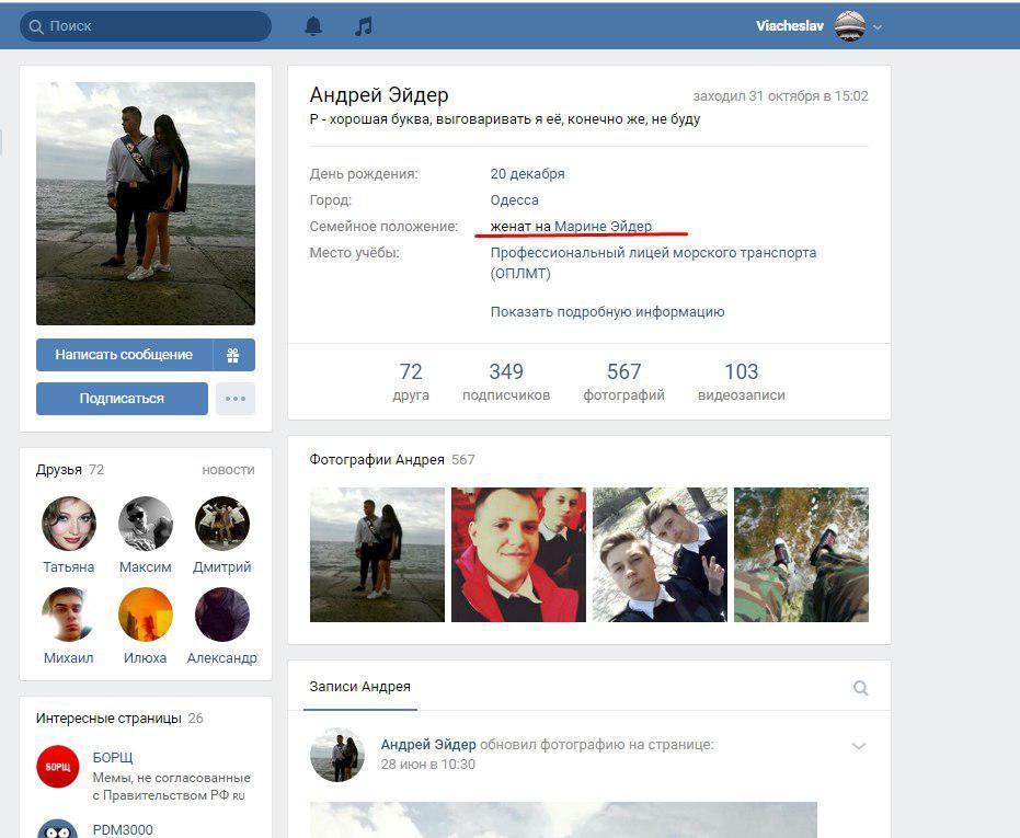Андрей Эйдер вышел на связь: позвонил своей жене