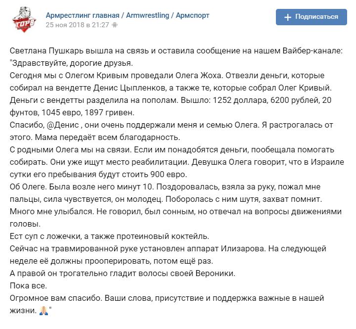 Олег Жох їсть з ложечки, але посміхається: Світлана Пушкар розповіла, що з ним