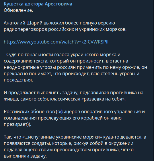 Арестович про радіоперехоплення від Шарія: український моряк російських явно зневажає