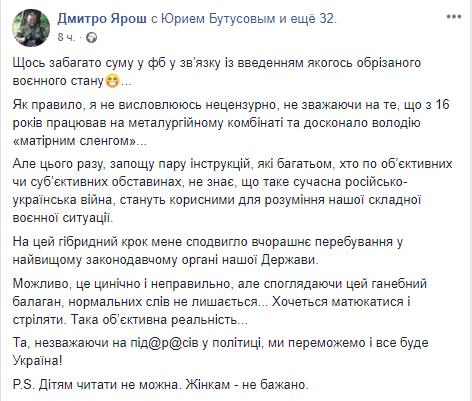 """Хочется материться и стрелять. Дмитрий Ярош дал """"инструкции"""" по поведению в военное время"""