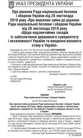 """30 или 60 дней? """"Урядовый курьер"""" дал разъяснения по военному положению в Украине"""