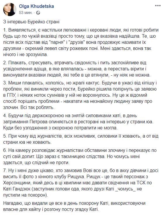 Володимир Петров так і не заплатив. Наталя Бурейко розкрила деталі секс-скандалу з Варченком