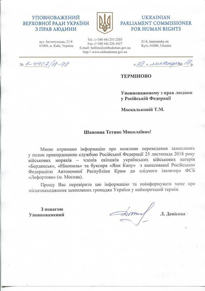 Українських моряків ізолювали і перевели в Москву? Суперечливі дані про військовополонених