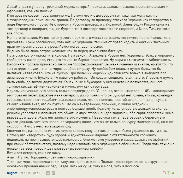 """Олег Мельничук вызвал восторг: """"На безоружном судне повредил два российских корабля, а на суде послал всех на х*й"""""""