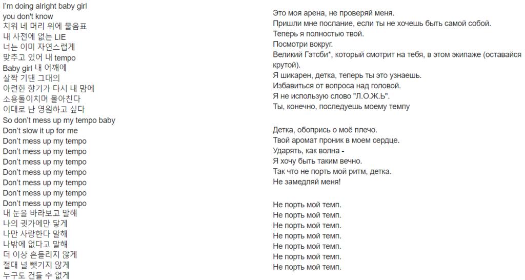 Do Not Mess Up My Tempo: переклад гучного треку EXO